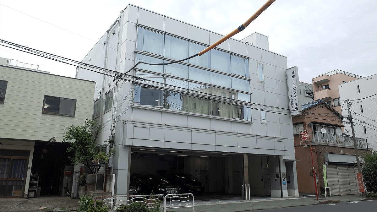 サポートセンター江東